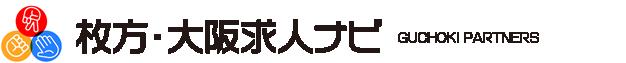 枚方・大阪求人ナビ