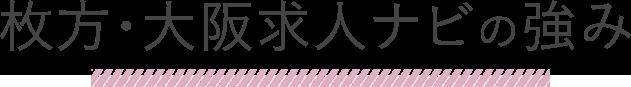 枚方・大阪求人ナビの強み
