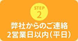 弊社からのご連絡 2営業日以内(平日)